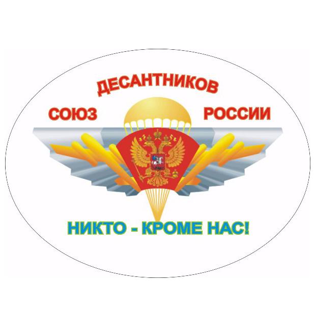 союз десантников россии эмблема комично